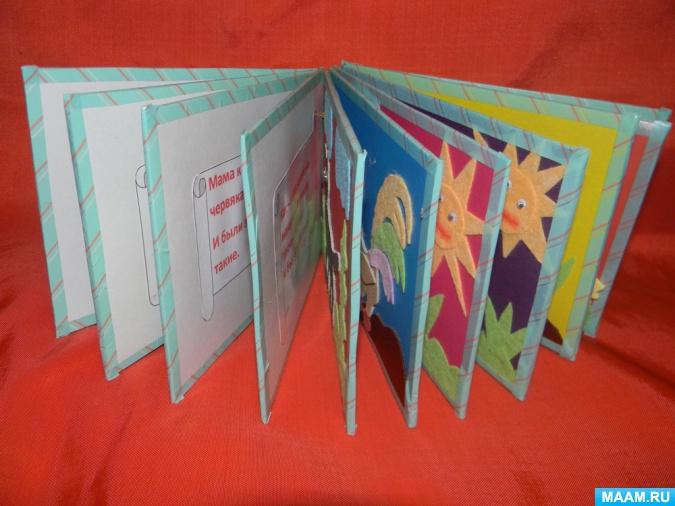 Изготовление книг для детей своими руками 85